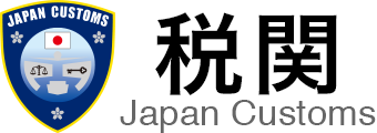 税関 Japan Customs