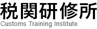 税関研修所 Customs Training Institute