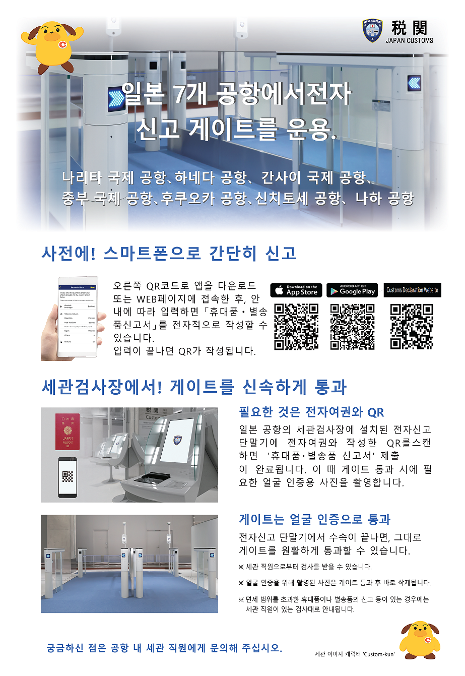 The Electronic Declaration Gate is now available at the Narita Airport Terminal 3(한국어)