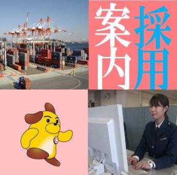 名古屋税関チャンネル : 名古屋税関 Nagoya Customs